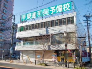 東進衛星予備校:名古屋藤が丘校