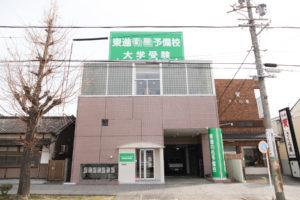 東進衛星予備校:桜本町校