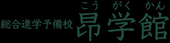 昂学館:総合進学予備校・塾